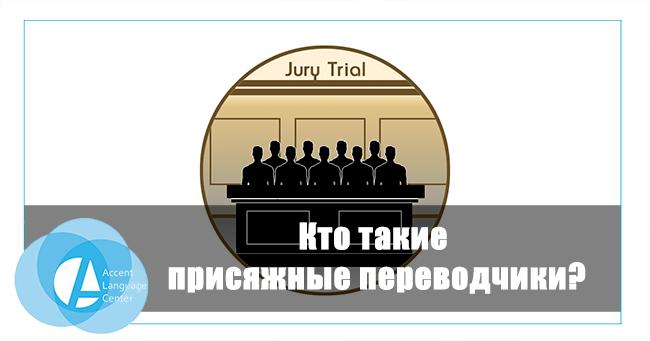 Кто такие  присяжные переводчики? - accent-center.ru