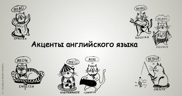 Акценты английского языка - accent-center.ru