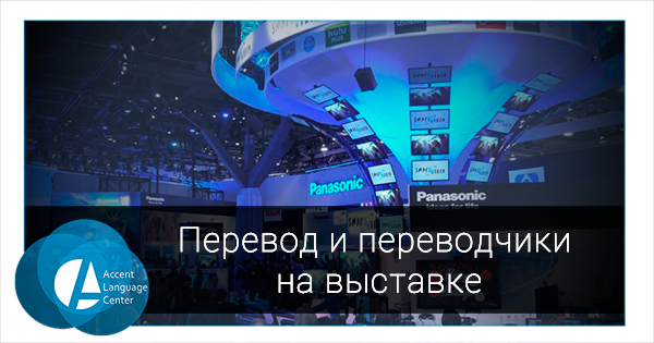 Перевод и переводчики на выставке - accent-center.ru