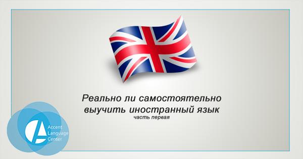 Реально ли самостоятельно выучить иностранный язык - accent-center.ru