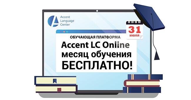 обучающая онлайн-платформа Accent LC Online