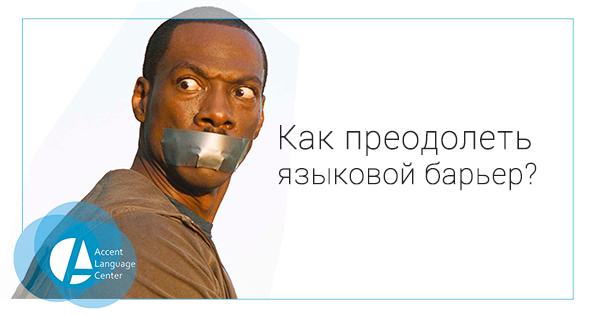 как преодолеть языковой барьер - accent-center.ru