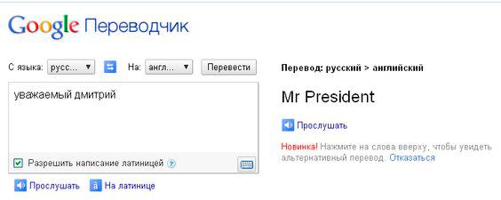 Почему нельзя пользоваться онлайн-переводчиками - accent-center.ru