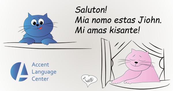 Эсперанто - accent-center.ru